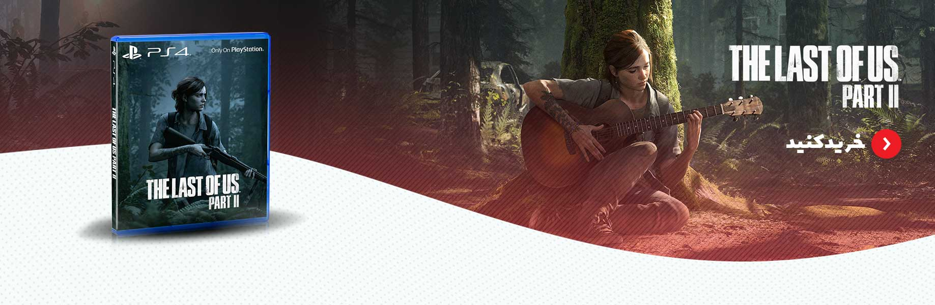 خرید بازی The Last Of Us 2